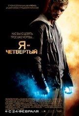 Постер к фильму «Я - Четвертый IMAX»