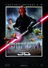 Постер к фильму «Звездные войны: Эпизод I - Скрытая угроза 3D»