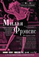 Постер к фильму «Милая Фрэнсис»