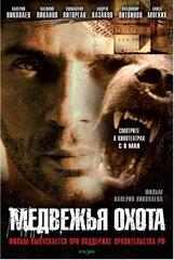 Постер к фильму «Медвежья охота»