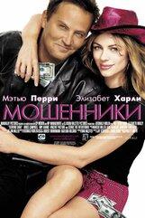 Постер к фильму «Мошенники»