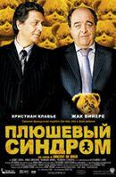 Постер к фильму «Плюшевый синдром»
