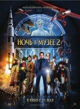 Постер к фильму «Ночь в музее 2»