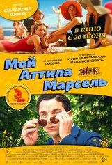 Постер к фильму «Мой Аттила Марсель»