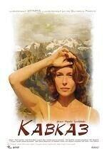 Постер к фильму «Кавказ»