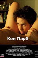 Постер к фильму «Кен Парк»