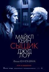 Постер к фильму «Сыщик»