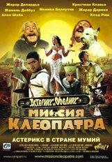 Постер к фильму «Астерикс и Обеликс: Миссия Клеопатра»