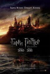 Постер к фильму «Гарри Поттер и Дары смерти. Часть первая IMAX»