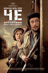 Постер к фильму «Че (Часть первая. Аргентина)»
