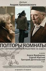 Постер к фильму «Полторы комнаты или сентиментальное путешествие на родину»
