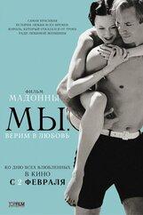 Постер к фильму «МЫ. Верим в любовь»