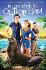 Постер к фильму «Возвращение на остров Ним»