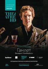 Постер к фильму «Гамлет: Камбербэтч»