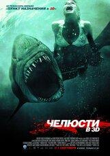 Постер к фильму «Челюсти 3D»