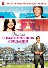 Постер к фильму «Отель романтических свиданий»