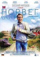 Постер к фильму «Норвег»