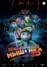 Постер к фильму «Приключения мышонка»