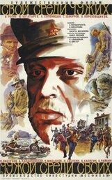 Постер к фильму «Свой среди чужих, чужой среди своих»