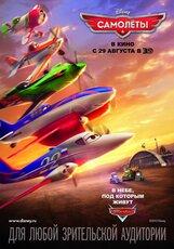 Постер к фильму «Самолеты 3D»