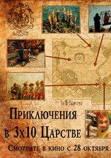 Постер к фильму «Приключения в тридесятом царстве»