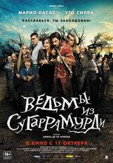 Постер к фильму «Ведьмы из Сугаррамурди»
