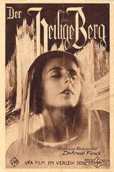 Постер к фильму «Священная гора»