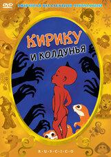 Постер к фильму «Кирику и колдунья»