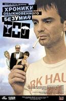 Постер к фильму «Хроники обыкновенного безумия»