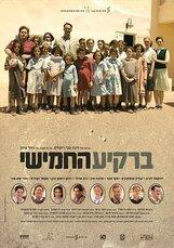 Постер к фильму «Пятое небо»