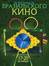 Постер к фильму «III Фестиваль Бразильского Кино»