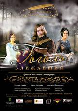Постер к фильму «Гоголь. Ближайший»