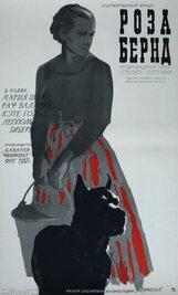 Постер к фильму «Роза Бернд»