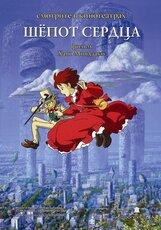 Постер к фильму «Шепот сердца»
