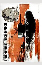 Постер к фильму «Горячие денечки»