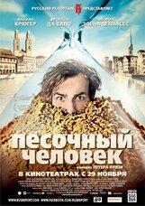 Постер к фильму «Песочный человек»