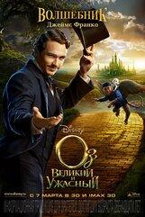 Постер к фильму «Оз: Великий и Ужасный 3D»