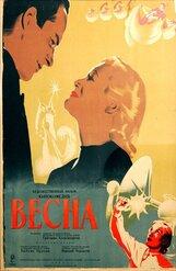 Постер к фильму «Весна»