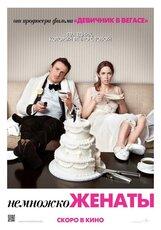 Постер к фильму «Немножко женаты»