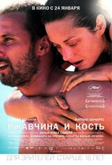 Постер к фильму «Ржавчина и кость»