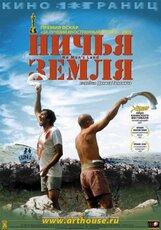 Постер к фильму «Ничья земля»