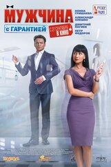 Постер к фильму «Мужчина с гарантией»