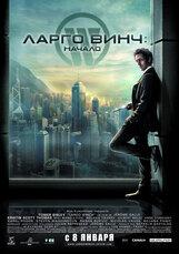 Постер к фильму «Ларго Винч: начало»