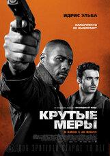 Постер к фильму «Крутые меры»