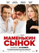 Постер к фильму «Маменькин сынок»