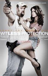 Постер к фильму «Бестолковая защита»