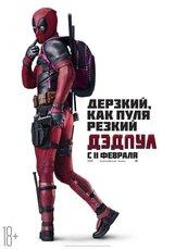 Постер к фильму «Дэдпул»