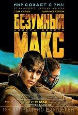 Постер к фильму «Безумный Макс: Дорога ярости 3D»