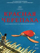 Постер к фильму «Красная черепаха»