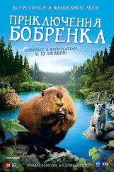 Постер к фильму «Приключения бобренка»
